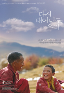 Watch Becoming Who I Was (2017) Eng Sub