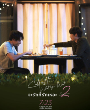 Watch Drama Call It What You Want 2 (2021) Eng Sub