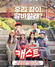 Watch Drama Cast: The Golden Age of Insiders (2020) Eng Sub