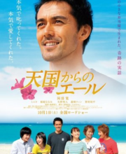 Watch Drama Cheers From Heaven (2011) Eng Sub