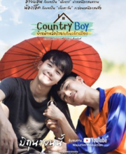 Watch Movie Country Boy (2021) Eng Sub