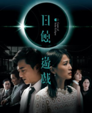 Watch Drama Game of Solar Eclipse (2021) Eng Sub