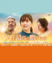 Watch Drama Greatest Gift of Life (2021) Eng Sub