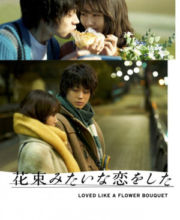 Watch Movie Loved Like a Flower Bouquet (2021) Eng Sub