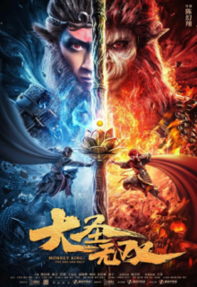 Watch Monkey King: The One and Only (2021) Eng Sub