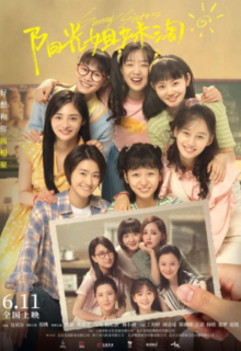 Watch Sunny Sisters (2021) Eng Sub