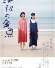 Watch Drama The Goldfish: Dreaming of the Sea (2021) Eng Sub