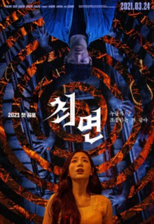 Watch The Hypnosis (2021) Eng Sub