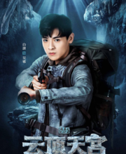 Watch Drama The Lost Tomb 2: Explore With the Note (2021) Eng Sub