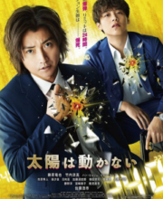Watch Drama The Sun Does Not Move (2021) Eng Sub