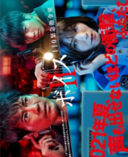 Watch Drama Voice: 110 Emergency Control Room 2 (2021) (Voice (JP) S02) Eng Sub