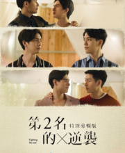 Watch Drama We Best Love: Fighting Mr. 2nd Special Edition (2021) Eng Sub