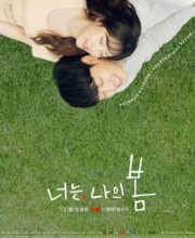 Watch Drama You Are My Spring (2021) Eng Sub