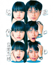 Watch Drama You're Not Normal, Either! (2021) Eng Sub