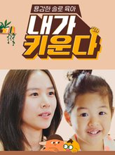 Watch Drama Brave Single Parenting – Raise On My Own Eng Sub