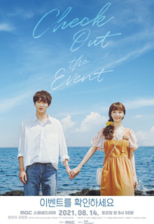 Watch Check Out the Event (2021) Eng Sub