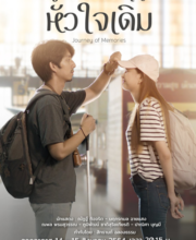 Watch Drama Drama for All: Journey of Memories (2021) Eng Sub