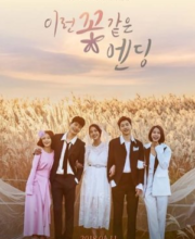 Watch Drama Flower Ever After (2018) Eng Sub