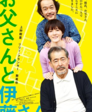 Watch Movie My Dad and Mr. Ito (2016) Eng Sub