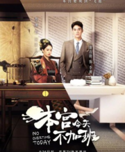 Watch Drama No Overtime Today (2020) Eng Sub
