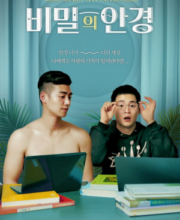 Watch Drama Secret Spectacles (2017) Eng Sub