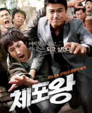 Watch Drama THE APPREHENDERS/ OFFICER OF THE YEAR 2011 Eng Sub