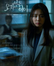 Watch Drama The Child Who Would Not Come (2021) Eng Sub