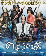Watch Drama The Floating Castle (2012) Eng Sub