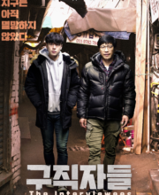 Watch Drama The Interviewees (2020) Eng Sub