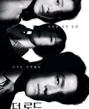 Watch Drama The Road: Tragedy of One (2021) Eng Sub
