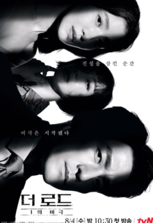 Watch The Road: Tragedy of One (2021) Eng Sub