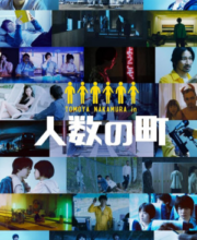 Watch Drama The Town of Headcounts (2020) Eng Sub