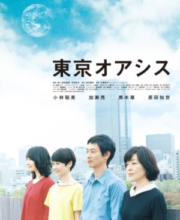 Watch Movie Tokyo Oasis (2011) Eng Sub