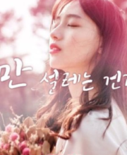 Watch Drama Am I The Only One With Butterflies? (2018) Eng Sub