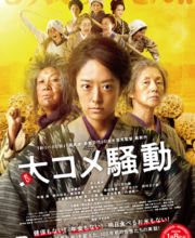 Watch Drama Angry Rice Wives (2021) Eng Sub