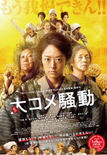 Watch Angry Rice Wives (2021) Eng Sub