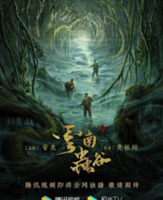 Watch Drama Candle in the Tomb: The Worm Valley (2021) Eng Sub