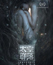 Watch Drama Invisible Alien (2021) Eng Sub