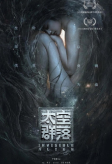 Watch Invisible Alien (2021) Eng Sub