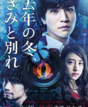 Watch Drama Last Winter, We Parted (2018) Eng Sub