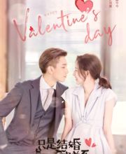 Watch Drama Once We Get Married (2021) Eng Sub