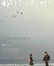 Watch Drama One Step More to the Sea (2009) Eng Sub