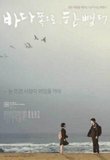 Watch One Step More to the Sea (2009) Eng Sub
