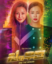 Watch Drama One The Woman (2021) Eng Sub