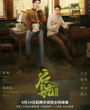 Watch Drama Our Times (2021) Eng Sub
