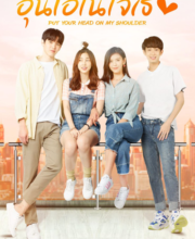 Watch Drama Put Your Head on My Shoulder (2021) Eng Sub