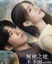 Watch Drama Rainless Love in a Godless Land (2021) Eng Sub