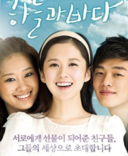 Watch Drama Sky and Ocean (2009) Eng Sub