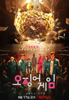 Watch Squid Games 2021 2021 Eng Sub Streaming In Hd Kissasian