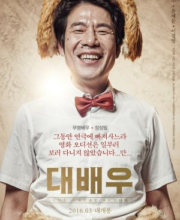 Watch Drama The Great Actor (2016) Eng Sub